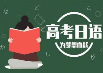 秦皇岛日语暑期班日语高考日语考级