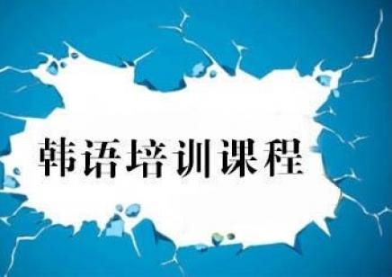 秦皇岛韩语小语种培训