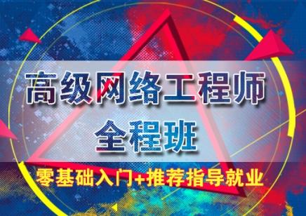 苏州网络安全技术培训 零基础学习网络安全技术