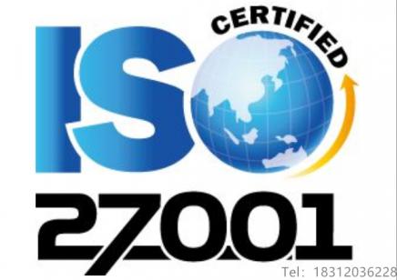 ISO27001内审员培训 信息安全管理体系认证内审员培训