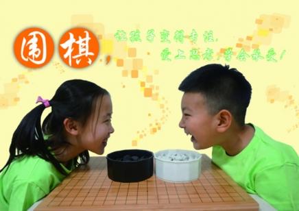 北京西城围棋院亲子围棋体验一次课
