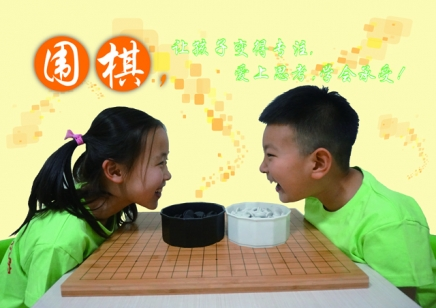 北京西城围棋院亲子围棋体验课