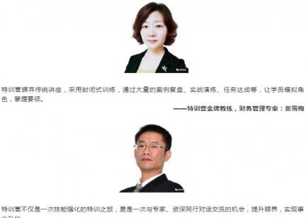 重庆财务经理培训营 实现自我价值