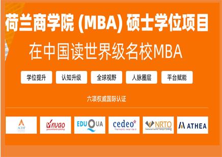 荷兰商学院MBA工商管理硕士学位项目招生简章