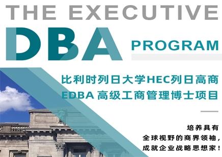 比利时列日大学HEC列日高商 EDBA高级工商管理博士项目
