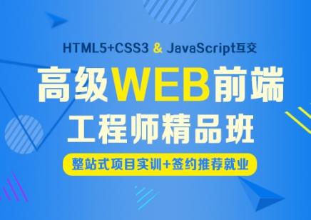 上海WEB前端设计培训