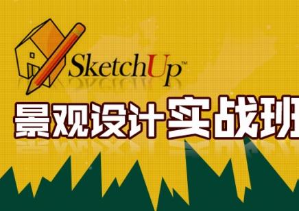 上海景观设计专修培训 学不会免费重修
