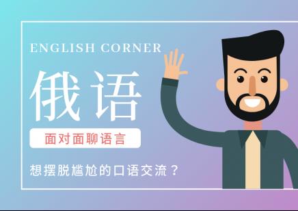 杭州俄语培训 掌握交流的艺术