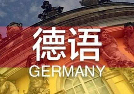 上海德语培训无门槛培训 零基础也可入学