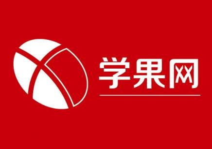 上海商务英语培训 热门语言带您掌握