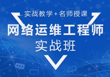 上海网络安全培训班-计算机网络安全实训