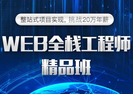 上海WEB前端培训哪家好-网页前端美工培训