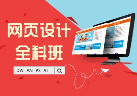 上海网页美工培训机构-小班精品教学