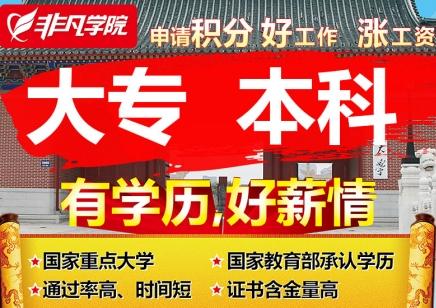 上海网络教育大专本科学历-工作学习互补干扰
