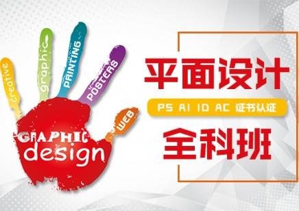 上海平面设计培训班 零基础到设计师就业