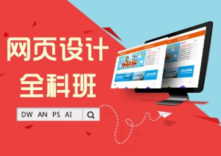 上海网页美工培训班 领略前所未有的高薪