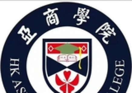 香港亚洲商学院MBA工商管理硕士