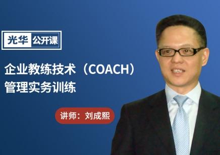 企业教练技术管理实务训练