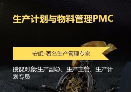 生产计划与物料管理PMC