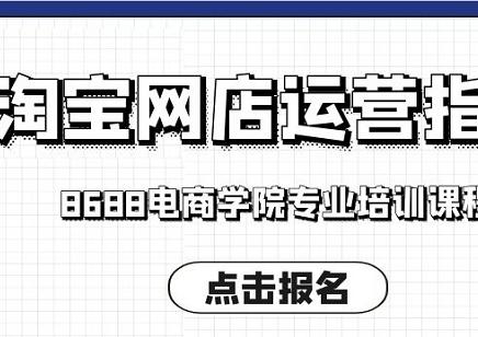 8688电商个人淘宝开店基础学习套餐