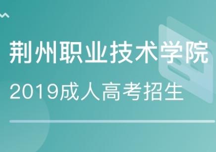 荆州职业技术学院2019年成人高等教育招生简章