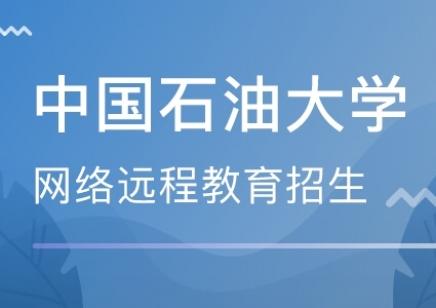 中国石油大学2019年秋季网络教育招生简章
