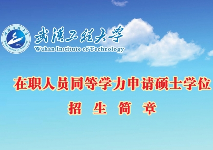 2019年武汉工程大学同等学力招生简章
