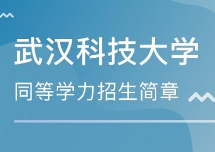 武汉科技大学2019年同等学力招生简章