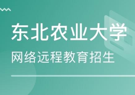 2019年秋季东北农业大学网络教育招生简章