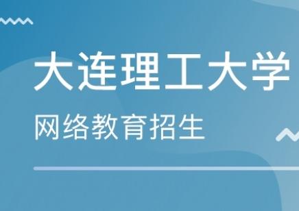 大连理工大学2019年秋季网络教育招生简章