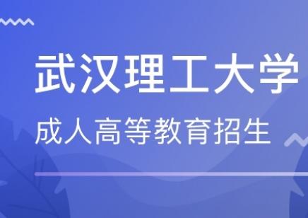 2019年武汉理工大学成人高等教育招生简章