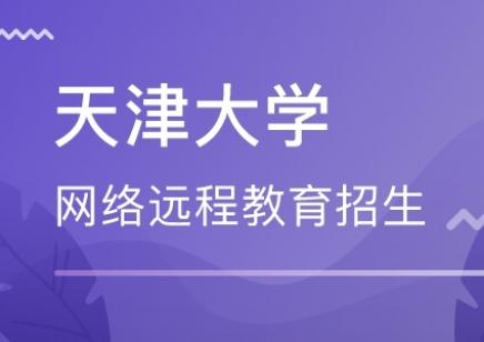 天津大学2019年网络远程教育招生简章