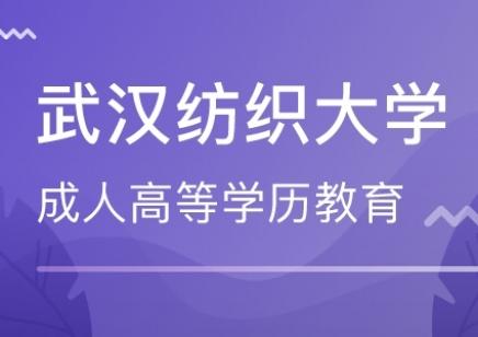 武汉纺织大学成人高等学历教育2020年招生简章