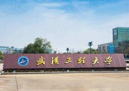 武汉工程大学成人高等教育2020年招生简章