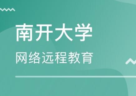 南开大学网络远程教育招生简章