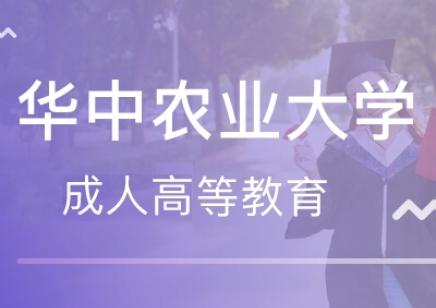 华中农业大学成人高等教育招生简章