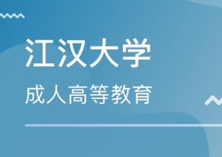 江汉大学成人高等教育招生简章