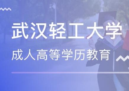 武汉轻工大学成人高等学历教育招生简章