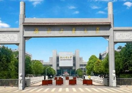 2020年湖北工业大学工商管理硕士MBA招生简章