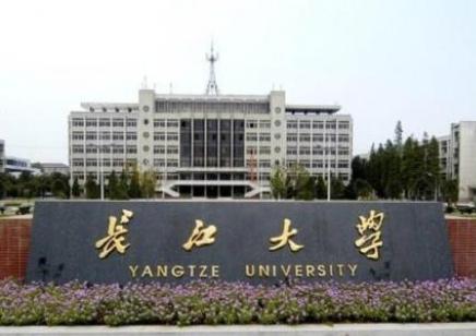 2020年长江大学工商管理硕士MBA招生简章