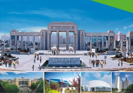 2020湖南涉外经济学院自考招生简章