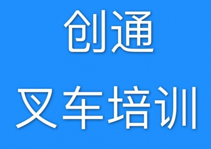 张家港叉车证年审金港哪里可以审叉车证