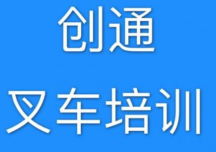 张家港哪里有学叉车
