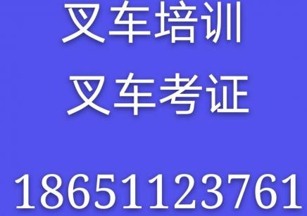 张家港叉车培训哪家培训机构正规