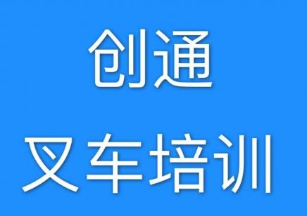 张家港市叉车培训报名叉车考证