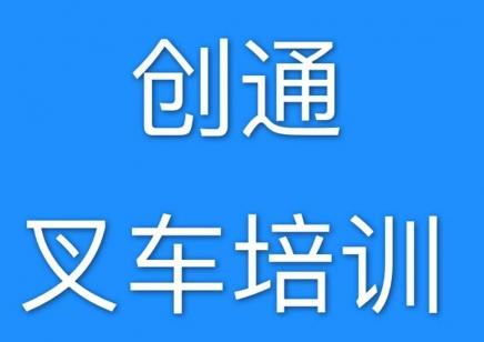 张家港哪里有叉车考证正规考叉车证多少费用