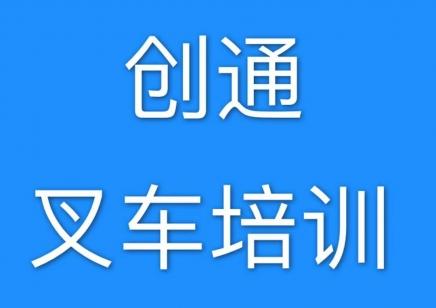 张家港叉车考证叉车培训在哪里考试