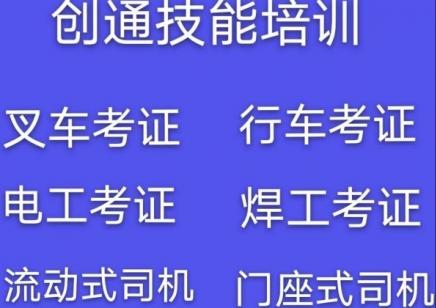 张家港金港叉车考证电焊工考证起重司机考证