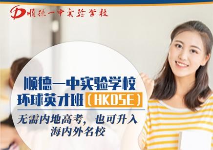 环球英才班HKDSE国际课程