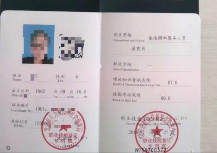 北京只能考初级保育员证吗 北京考保育员证去哪里报名